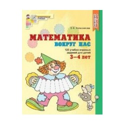 Колесникова. Математика вокруг нас. ЦВЕТНАЯ. 120 учебно-игровых заданий для детей 3—4 лет. ФГОС ДО