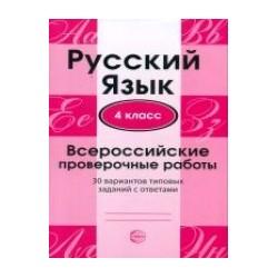 Малюшкин А.Б. Рогачева Е.Ю. Русский язык. 4 класс. Всероссийские проверочные работы. 30 вариантов типовых заданий с ответами