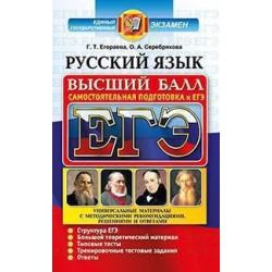 Егораева Г.Т. Серебрякова О.А. ЕГЭ 2018. РУССКИЙ ЯЗЫК. ВЫСШИЙ БАЛЛ. САМОСТОЯТЕЛЬНАЯ ПОДГОТОВКА (11468-0)