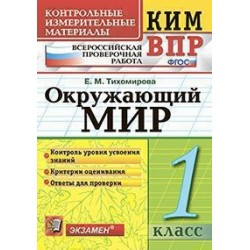 Тихомирова КИМ ВПР. Окружающий мир 1 кл. ФГОС