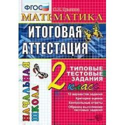 Крылова Итоговая аттестация Математика 2кл. ТТЗ (ФГОС)