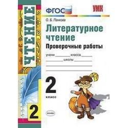 Панкова Литературное чтение 2кл. Проверочные работы ФГОС