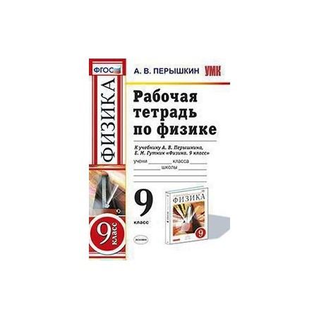Гдз Перышкин 9 Класс Фгос