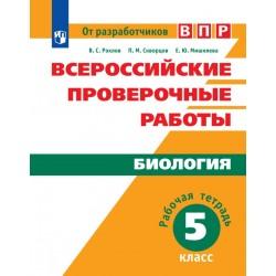 Рохлов Всероссийские проверочные работы (ВПР). Биология. Рабочая тетрадь. 5 класс