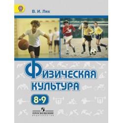 Лях. Физическая культура 8-9 класс. Учебник (ФГОС)