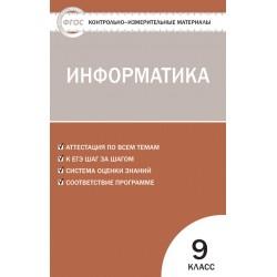 Масленникова КИМ Информатика 9 кл. (ФГОС)