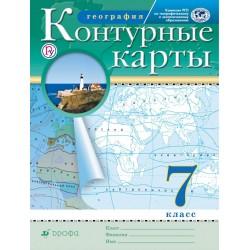 Контурные карты География  7 класс. (Традиционный комплект) (РГО)