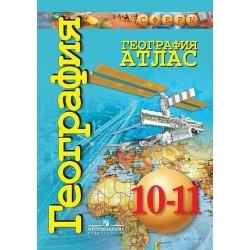 Заяц Атлас География  10-11 кл. (УМК Сферы)