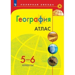 Атлас. География 5-6 классы (Полярная звезда)