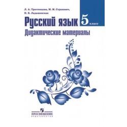 Тростенцова. Русский язык 5 класс. Дидактические материалы (Ладыженская)