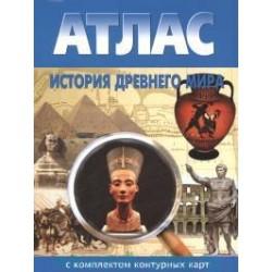 Атлас История Древнего мира с комплектом контурных карт (Новосибирск)