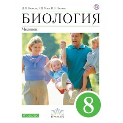 Колесов. Биология 8 кл. Учебник Человек ВЕРТИКАЛЬ ФГОС