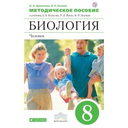 Колесов. Биология 8 кл. Человек. методическое пособие ФГОС
