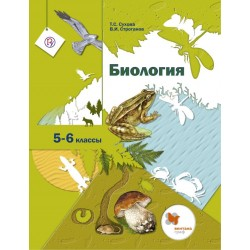 Сухова Биология 5-6 кл. Учебник (ФГОС)