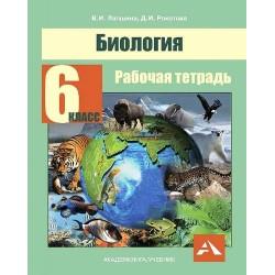 Лапшина Биология 6 кл. Рабочая тетрадь  (ФГОС).