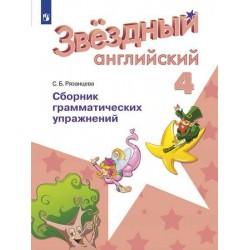 Баранова. Английский язык 4 класс. Звездный английский. Сборник грамматических упражнений (Рязанцева) (ФГОС)