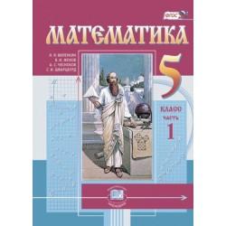 Виленкин. Математика 5 класс. Учебник в 2-х частях (Цветной) (ФГОС)