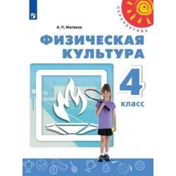 Матвеев. Физическая культура 4 класс. Учебник (Перспектива) (ФГОС)