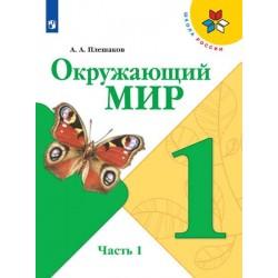 Плешаков. Окружающий мир 1 класс. Учебник в 2-х частях (Школа России) ФП
