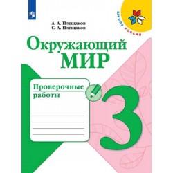 Плешаков. Окружающий мир 3 класс. Проверочные работы (Школа России) ФП