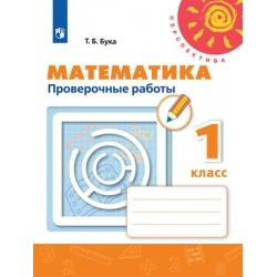 Бука. Математика 1 класс. Проверочные работы. (УМК Перспектива) (Дорофеев) ФП