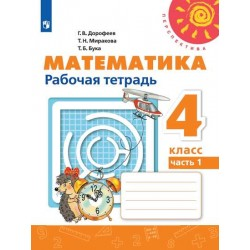Дорофеев. Математика 4 класс. Рабочая тетрадь в 2-х частях. (УМК Перспектива) ФП