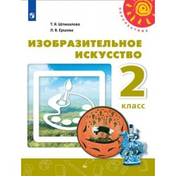 Шпикалова. ИЗО 2 класс. Учебник (УМК Перспектива) ФП