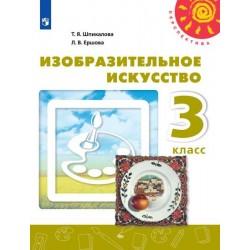 Шпикалова. ИЗО 3 класс. Учебник (УМК Перспектива) ФП