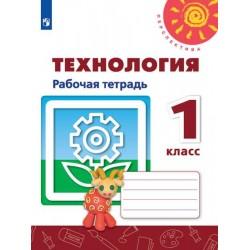 """Роговцева. Технология 1 класс. Рабочая тетрадь (УМК """"Перспектива"""") ФП"""