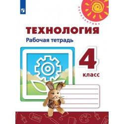 """Роговцева. Технология 4 класс. Рабочая тетрадь (УМК """"Перспектива"""") ФП"""