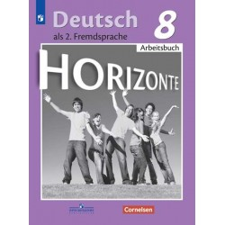 Аверин. Немецкий язык. Горизонты. 8 класс. Рабочая тетрадь