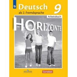 Аверин. Немецкий язык. Горизонты. 9 класс. Рабочая тетрадь