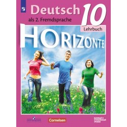 Аверин. Немецкий язык. Горизонты. 10 класс. Учебник ФП