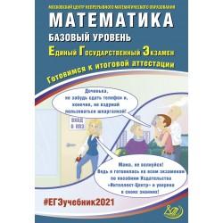 Семенов, Ященко ЕГЭ 2021. Математика. Базовый уровень