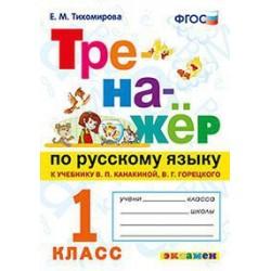 Тихомирова Русский язык 1 класс. Тренажер (Канакина, Горецкий) ФГОС