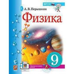 Перышкин. Физика 9 класс. Учебник.