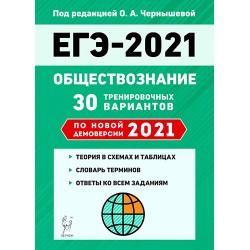 Чернышева ЕГЭ-2021. Обществознание. 30 тренировочных вариантов