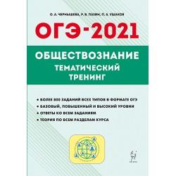 Чернышева, Пазин ОГЭ-2021. Обществознание. Тематический тренинг