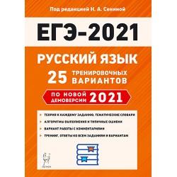 Сенина ЕГЭ-2021. Русский язык. 25 тренировочных вариантов