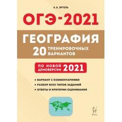 Эртель ОГЭ-2021. География. 20 тренировочных вариантов