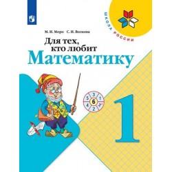 Моро. Для тех кто любит математику 1 класс. ФП