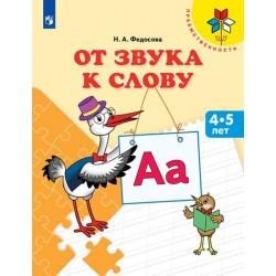 Федосова. От звука к слову. Пособие для детей 4-5 лет (Преемственность)