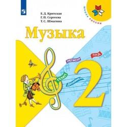 Критская. Музыка 2 класс. Учебник ФП
