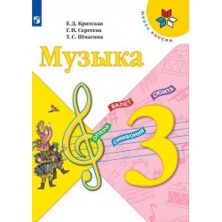 Критская. Музыка 3 класс. Учебник ФП