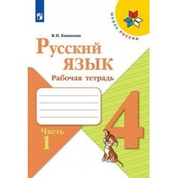 Канакина. Русский язык 4 класс. Рабочая тетрадь в 2-х частях