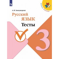Канакина. Русский язык  3 класс. Тесты (Занадворова)