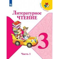 Климанова. Литературное чтение 3 класс. Учебник в 2-х частях (Школа России) ФП
