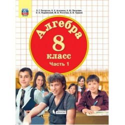 Петерсон. Алгебра 8 класс. Учебник в 3-х частях. ФП