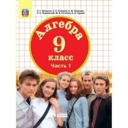 Петерсон. Алгебра 9 класс. Учебник в 2-х частях. ФП