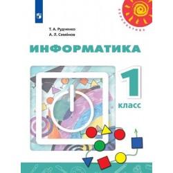 Рудченко. Информатика 1 класс. Учебник (УМК Перспектива) ФП.